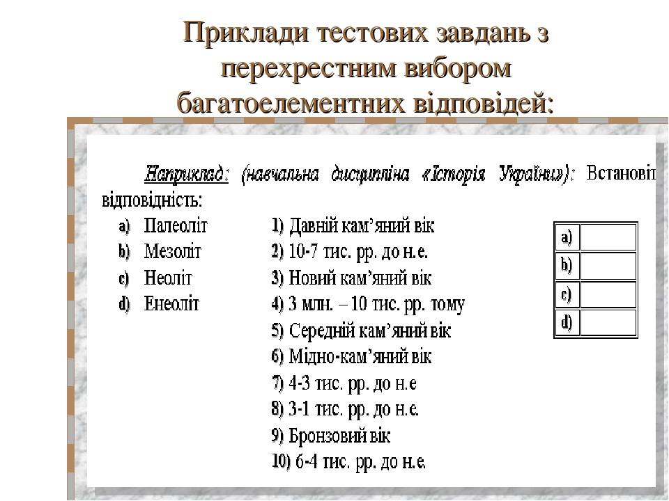 Приклади тестових завдань з перехрестним вибором багатоелементних відповідей: