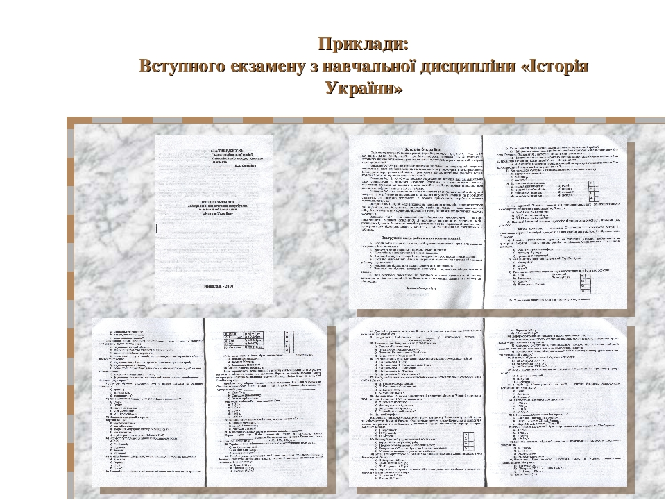 Приклади: Вступного екзамену з навчальної дисципліни «Історія України»
