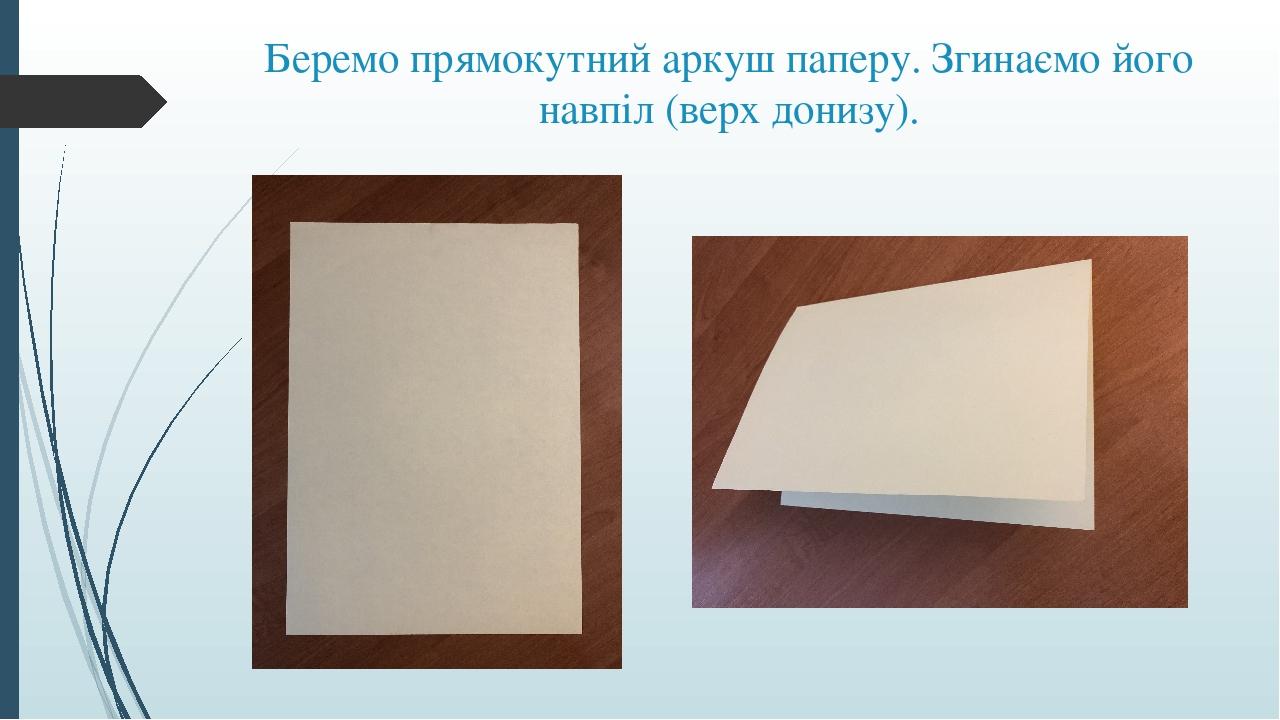 Беремо прямокутний аркуш паперу. Згинаємо його навпіл (верх донизу).