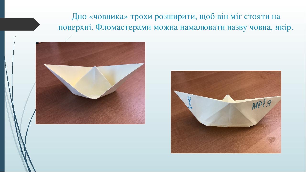 Дно «човника» трохи розширити, щоб він міг стояти на поверхні. Фломастерами можна намалювати назву човна, якір.