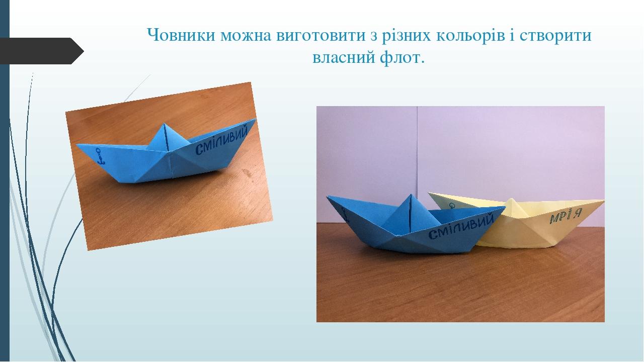 Човники можна виготовити з різних кольорів і створити власний флот.