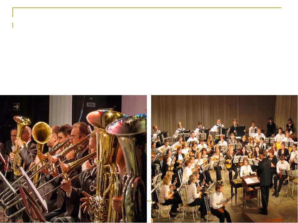 Оркестр – колектив музикантів, об'єднаних для спільного виконання різних за характером музичних творів.