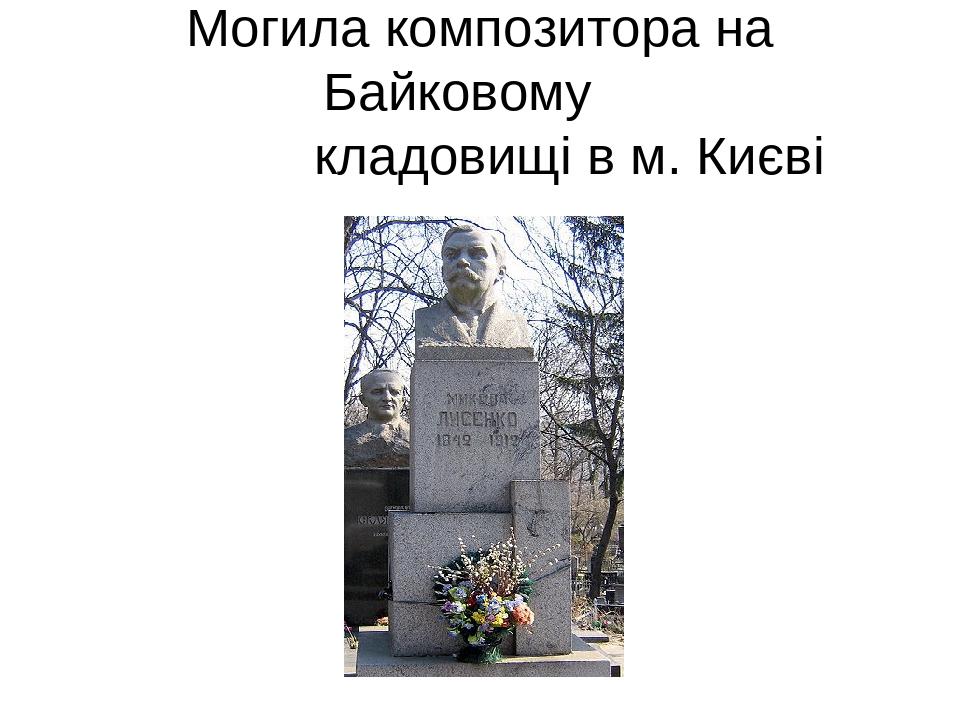 Могила композитора на Байковому кладовищі в м. Києві