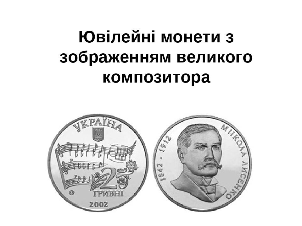 Ювілейні монети з зображенням великого композитора