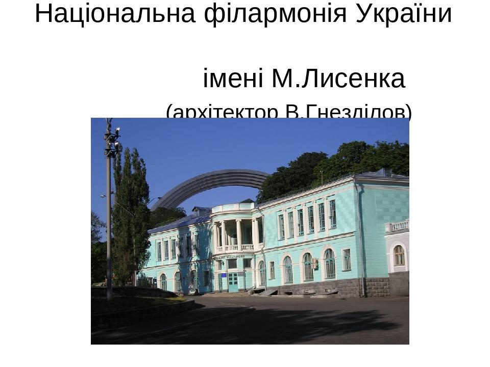 Національна філармонія України імені М.Лисенка (архітектор В.Гнезділов)