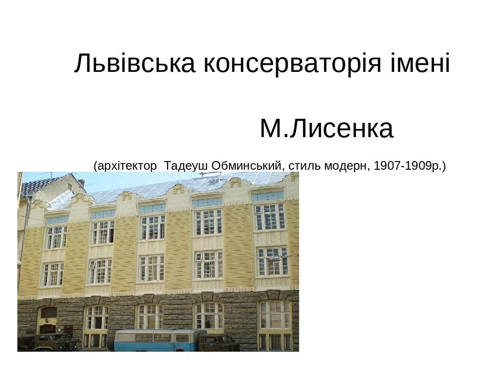 Львівська консерваторія імені М.Лисенка (архітектор Тадеуш Обминський, стиль модерн, 1907-1909р.)
