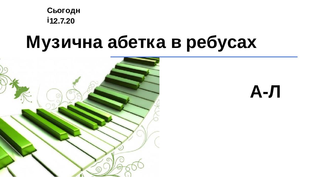 Сьогодні Музична абетка в ребусах А-Л