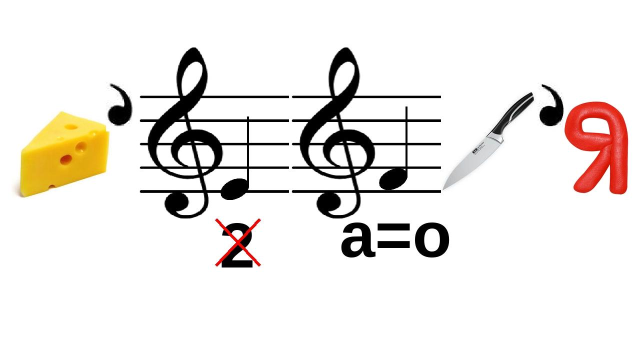 а=о 2