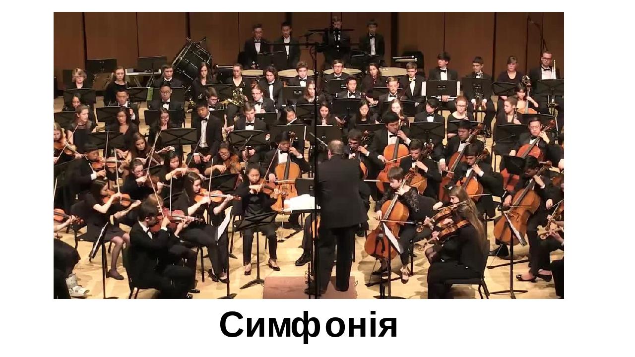 Симфонія