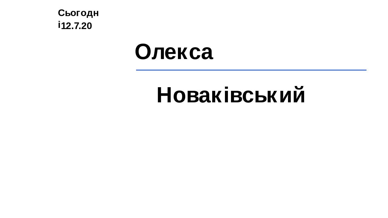 Сьогодні Олекса Новаківський