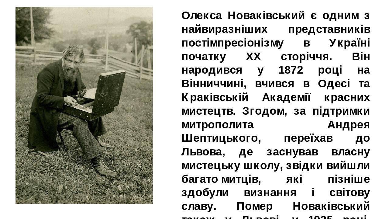 Олекса Новаківський є одним з найвиразніших представників постімпресіонізму в Україні початку ХХ сторіччя. Він народився у 1872 році на Вінниччині,...