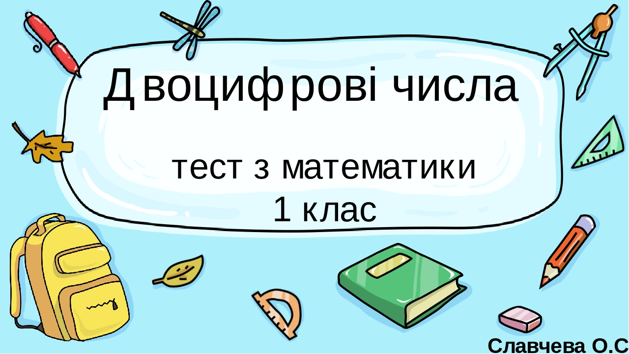 Двоцифрові числа Славчева О.С. тест з математики 1 клас Введите сюда название презентации