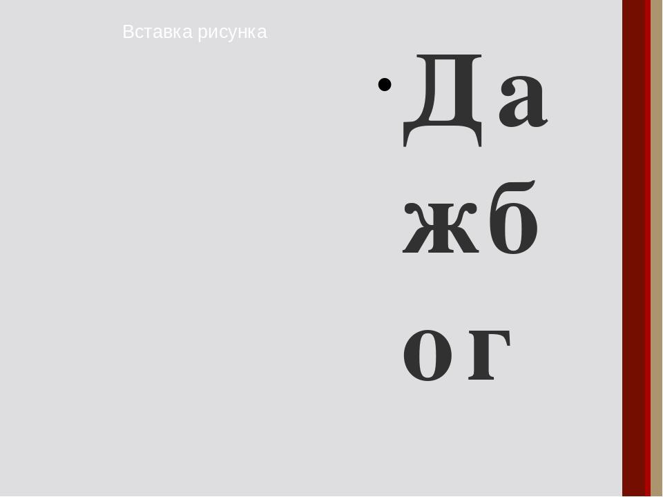 Дажбог Надпись