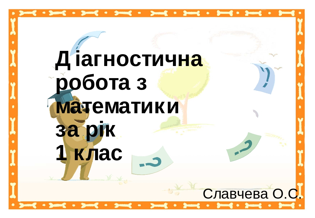 Діагностична робота з математики за рік 1 клас Славчева О.С.