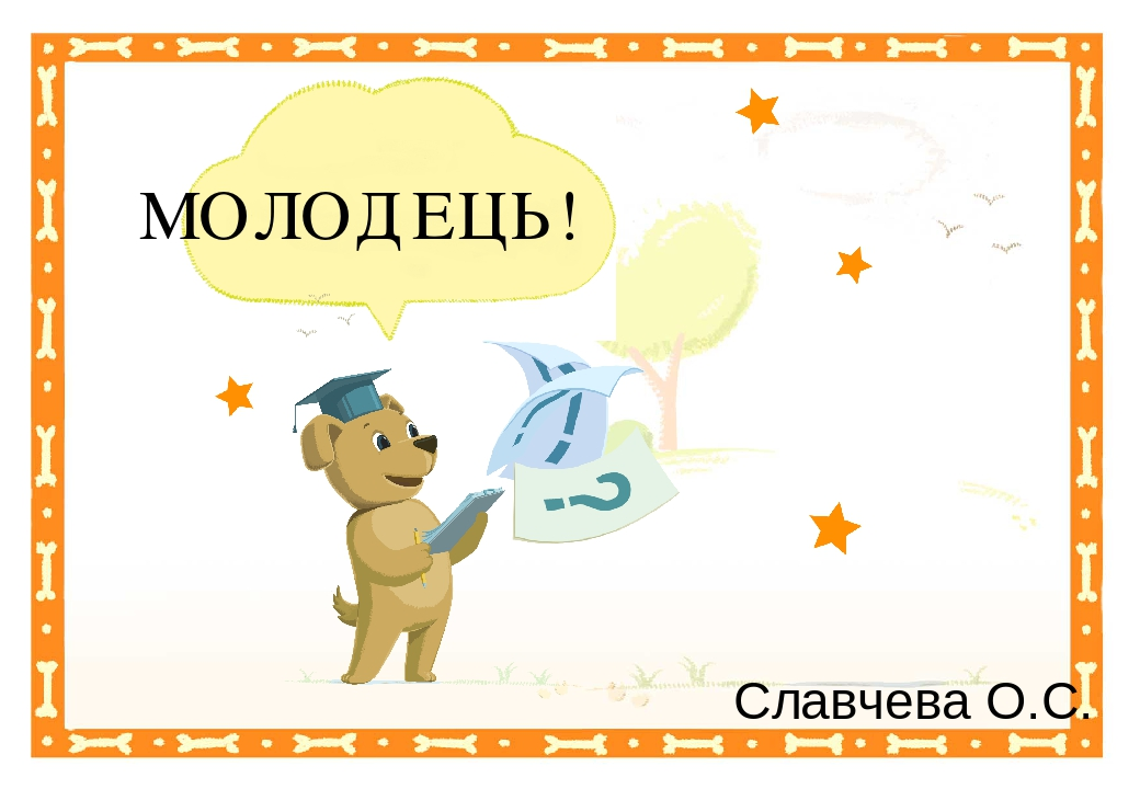 МОЛОДЕЦЬ! Славчева О.С.