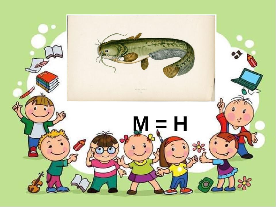 М = Н
