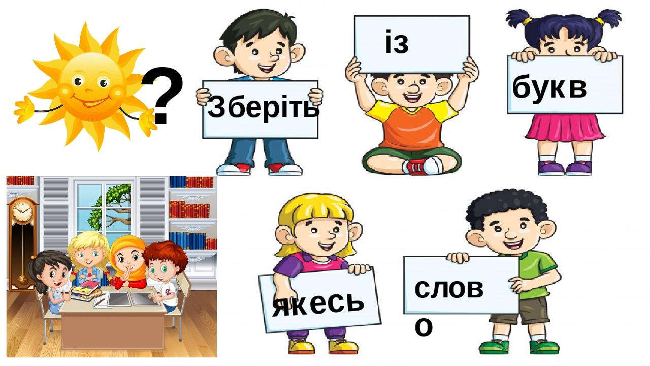 Зберіть із букв якесь слово ?