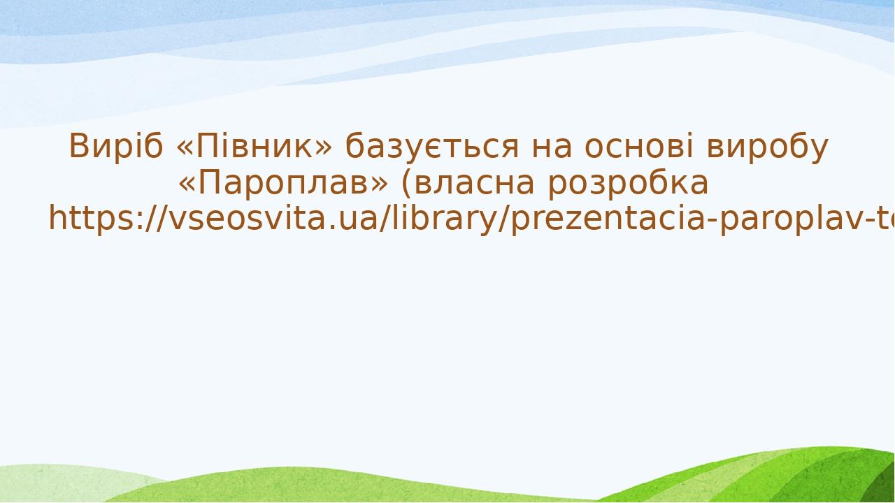 Виріб «Півник» базується на основі виробу «Пароплав» (власна розробка https://vseosvita.ua/library/prezentacia-paroplav-tehnika-origami-321467.html