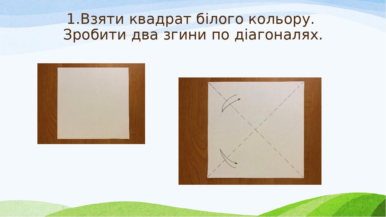 1.Взяти квадрат білого кольору. Зробити два згини по діагоналях.