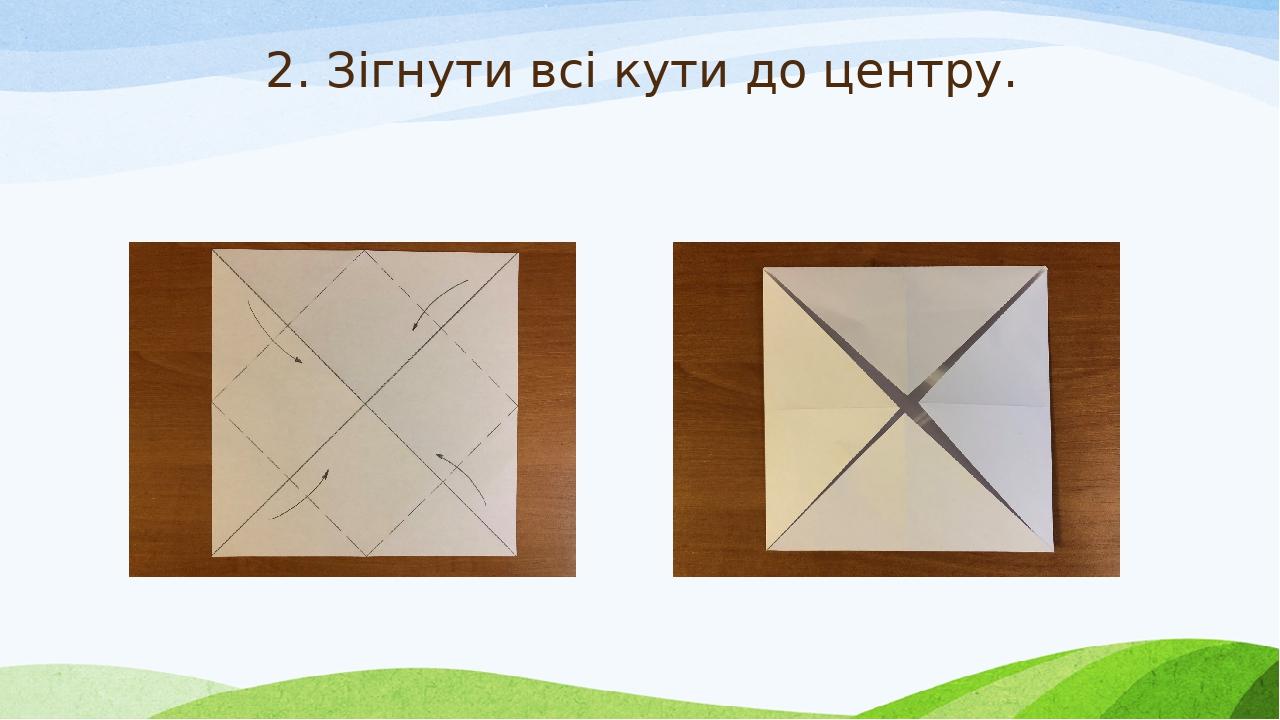 2. Зігнути всі кути до центру.