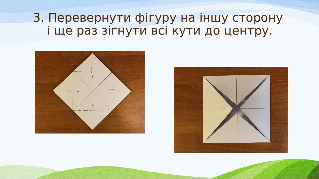 3. Перевернути фігуру на іншу сторону і ще раз зігнути всі кути до центру.