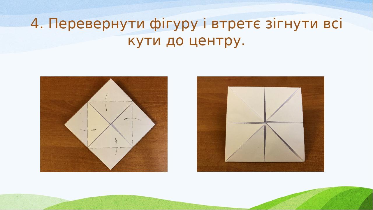 4. Перевернути фігуру і втретє зігнути всі кути до центру.