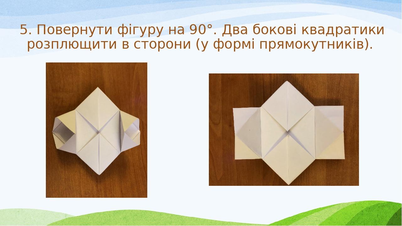 5. Повернути фігуру на 90°. Два бокові квадратики розплющити в сторони (у формі прямокутників).