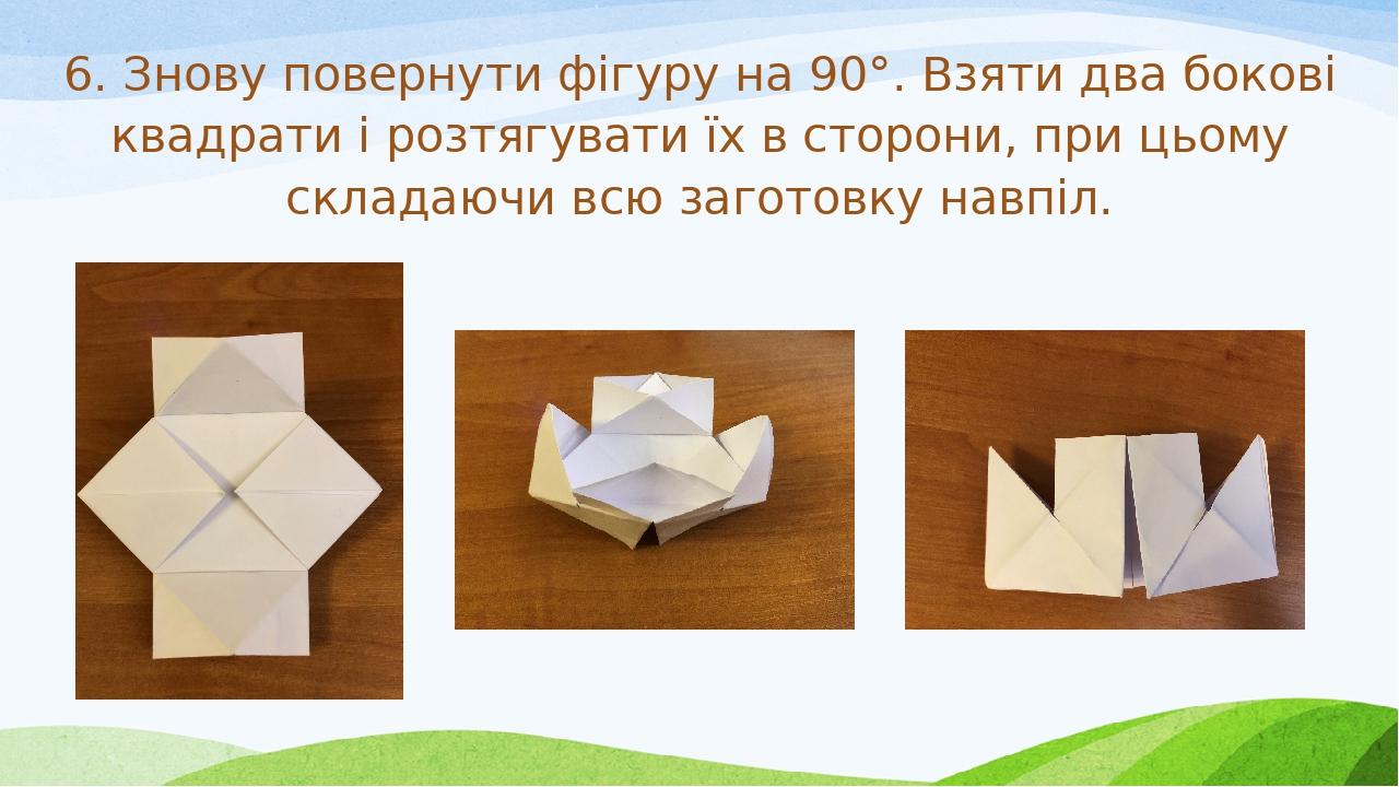 6. Знову повернути фігуру на 90°. Взяти два бокові квадрати і розтягувати їх в сторони, при цьому складаючи всю заготовку навпіл.