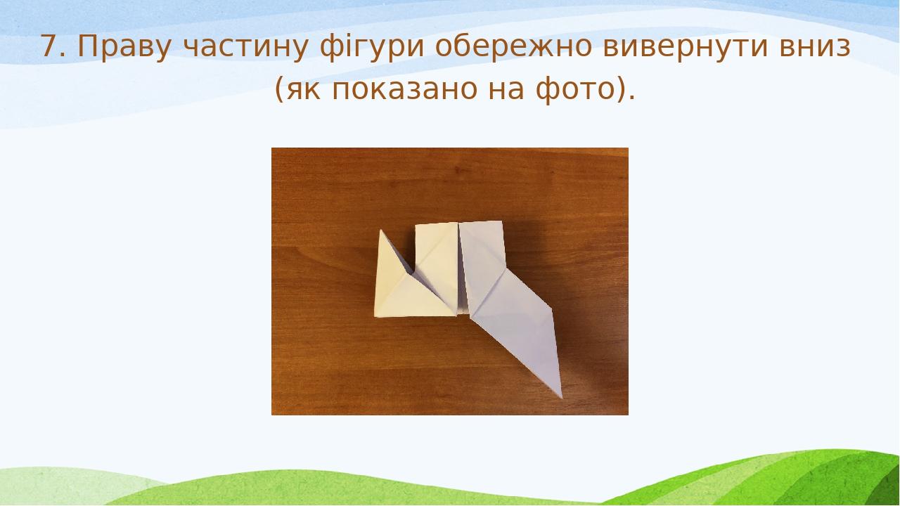 7. Праву частину фігури обережно вивернути вниз (як показано на фото).