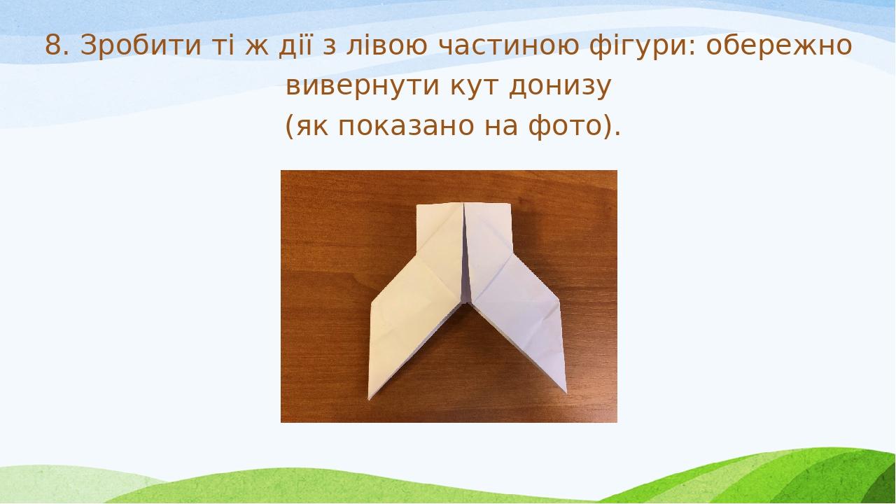 8. Зробити ті ж дії з лівою частиною фігури: обережно вивернути кут донизу (як показано на фото).