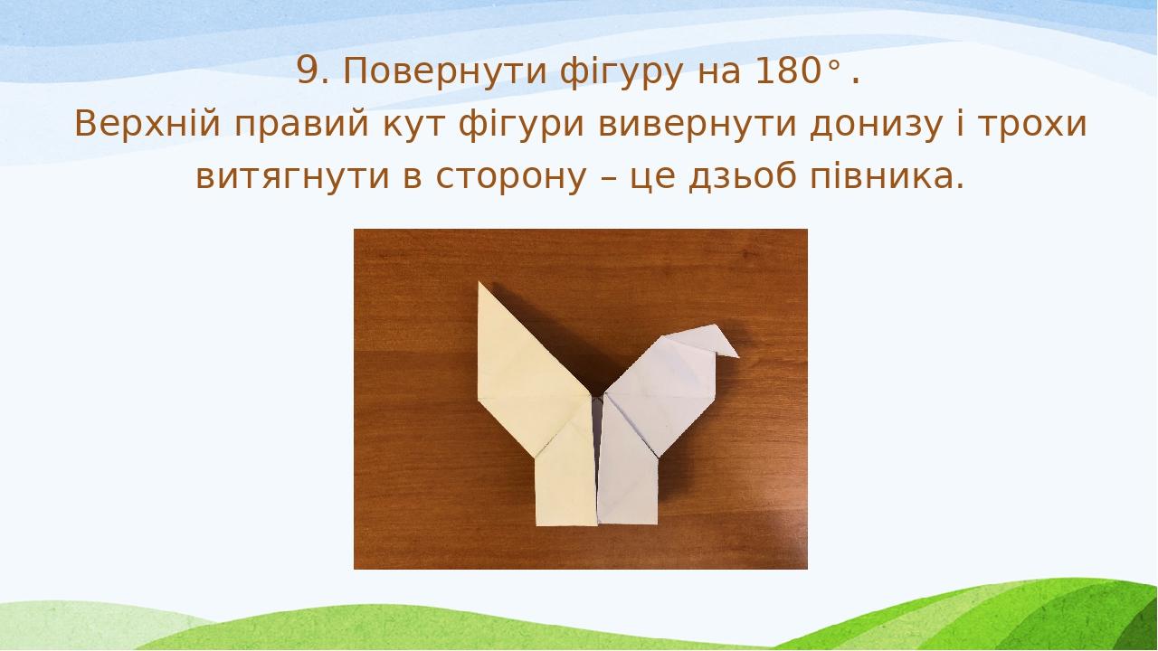 9. Повернути фігуру на 180°. Верхній правий кут фігури вивернути донизу і трохи витягнути в сторону – це дзьоб півника.
