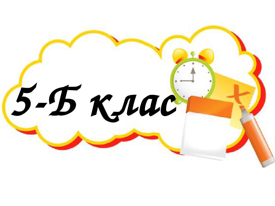 5-Б клас