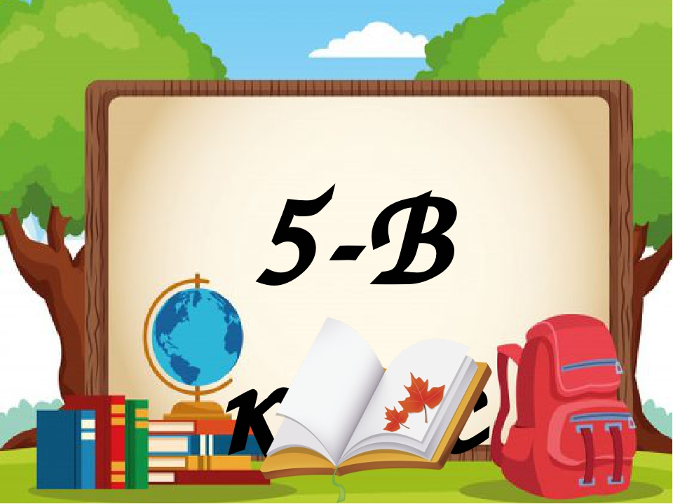 5-В клас