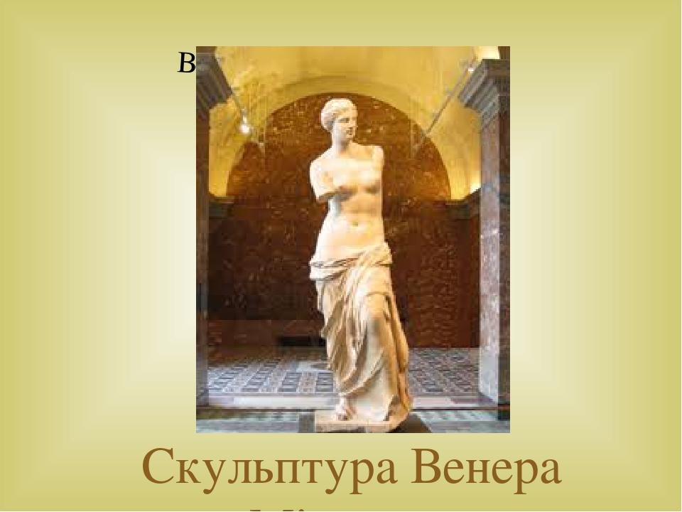 Скульптура Венера Мілоська
