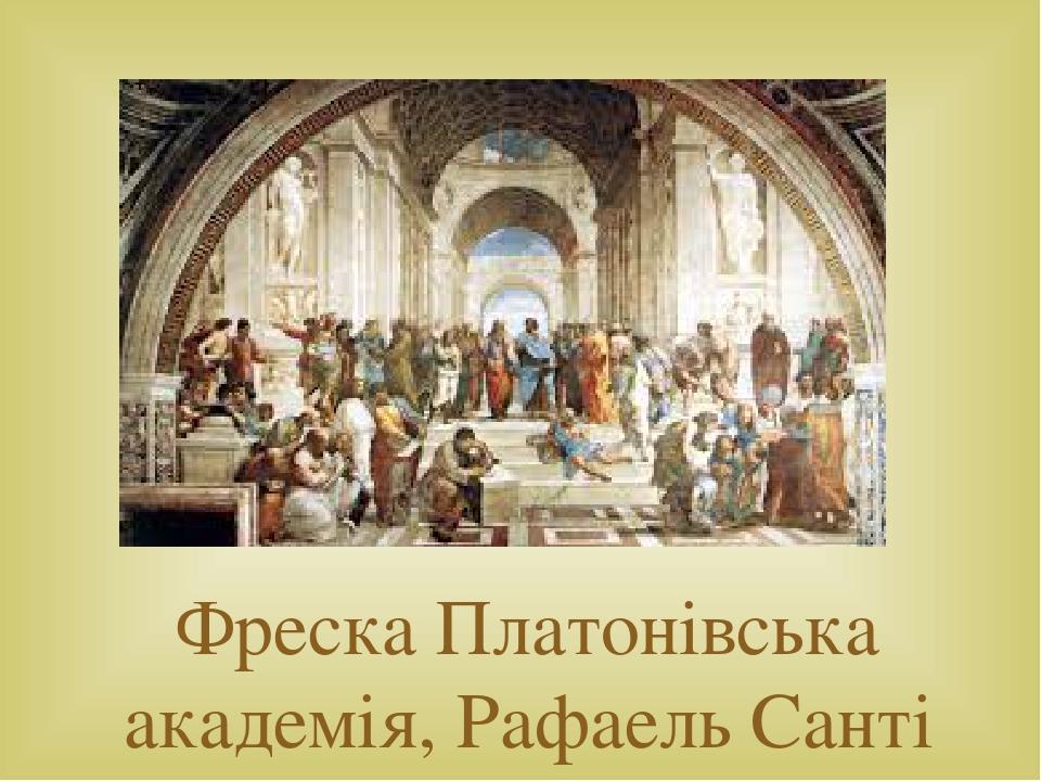 Фреска Платонівська академія, Рафаель Санті