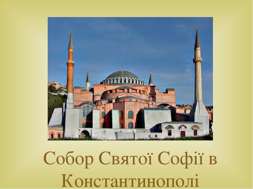Собор Святої Софії в Константинополі