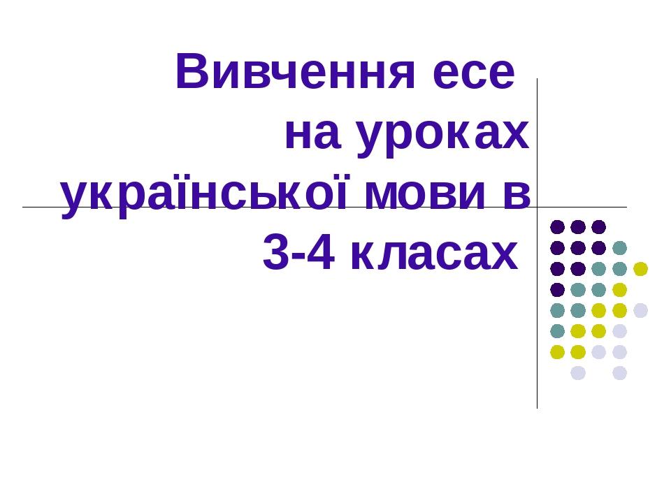 Вивчення есе на уроках української мови в 3-4 класах