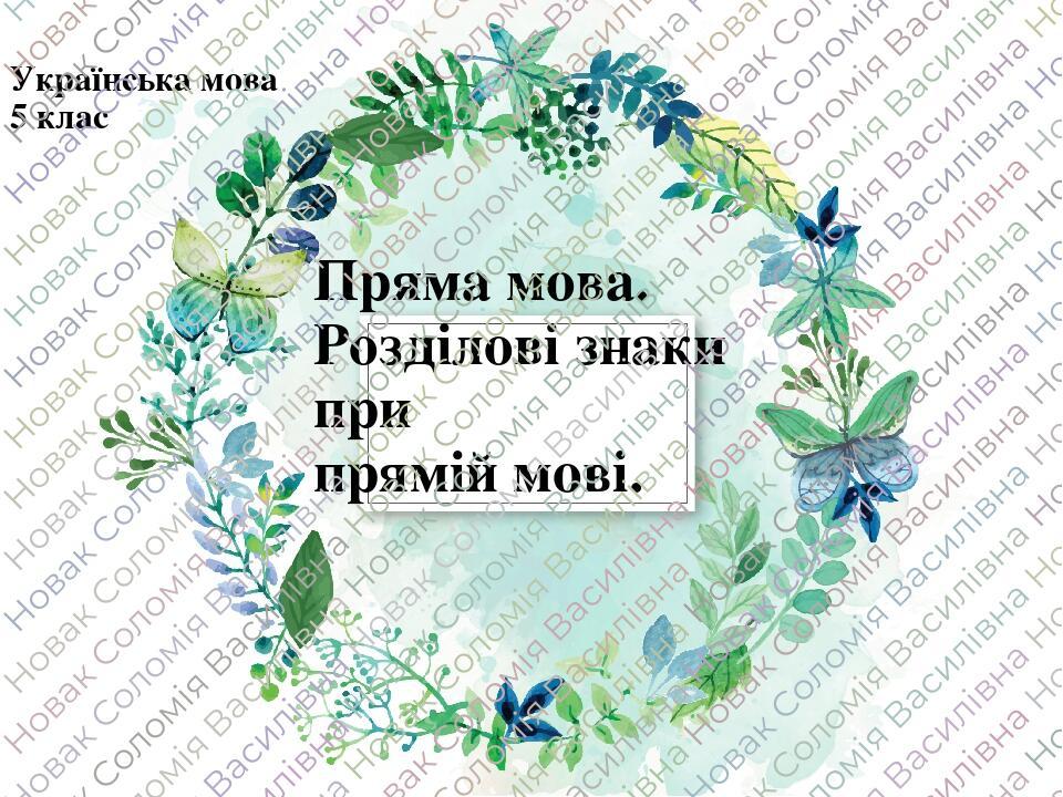 Пряма мова. Розділові знаки при прямій мові. Українська мова 5 клас