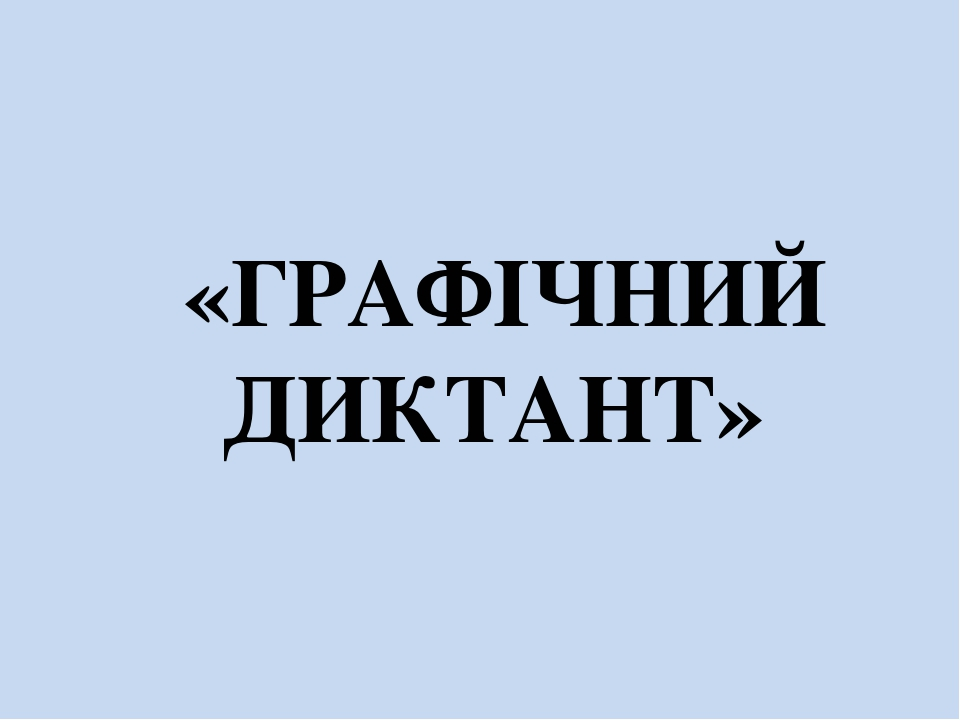 «ГРАФІЧНИЙ ДИКТАНТ»