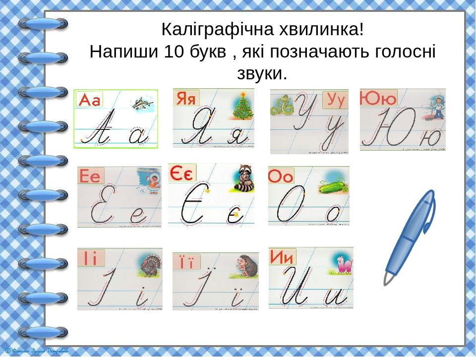 Каліграфічна хвилинка! Напиши 10 букв , які позначають голосні звуки.