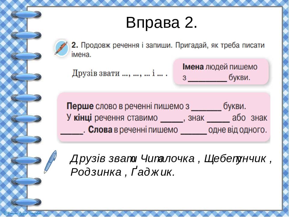 Вправа 2. Друзів звати Читалочка , Щебетунчик , Родзинка , Ґаджик.