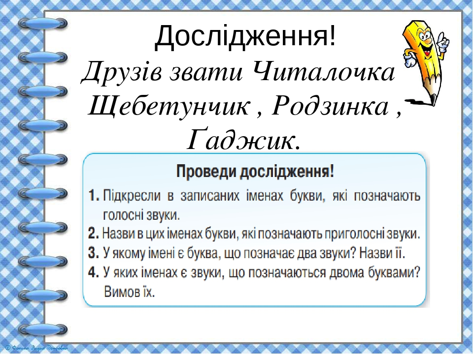 Дослідження! Друзів звати Читалочка , Щебетунчик , Родзинка , Ґаджик.