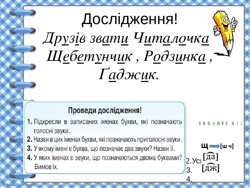 Дослідження! Друзів звати Читалочка , Щебетунчик , Родзинка , Ґаджик. 1. 2.Усно! 3. 4.