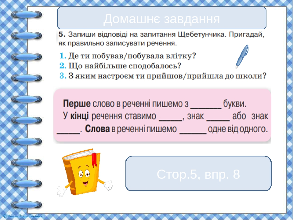Домашнє завдання Стор.5, впр. 8