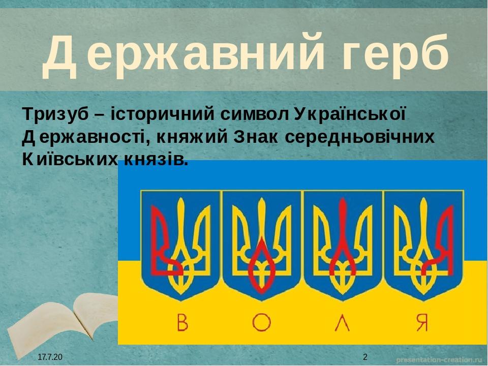 Державний герб Тризуб – історичний символ Української Державності, княжий Знак середньовічних Київських князів.