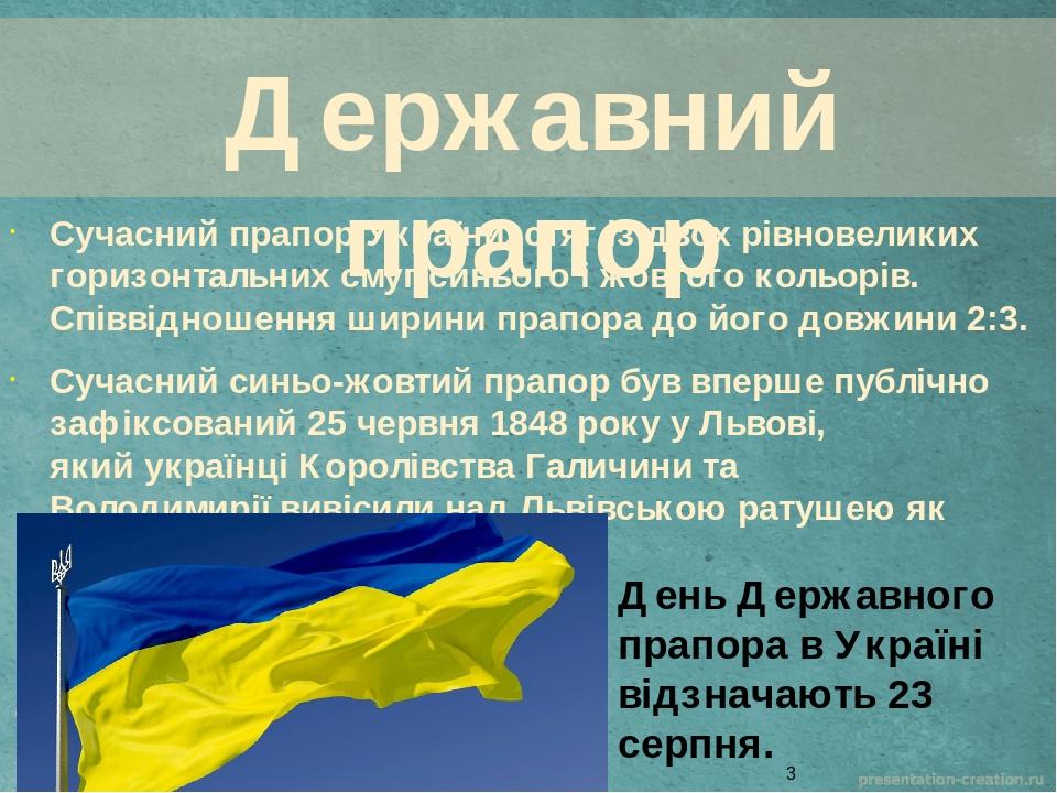 Державний прапор Сучасний прапор України,стягіз двох рівновеликих горизонтальних смуг синього і жовтого кольорів. Співвідношення ширини прапора д...