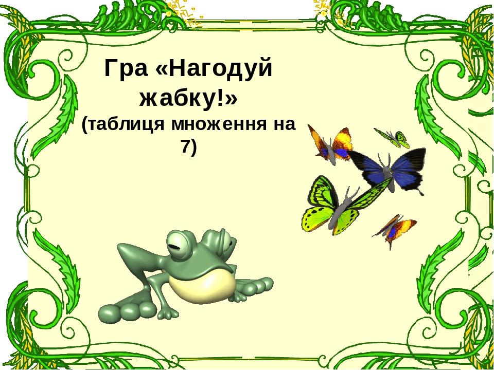 Гра «Нагодуй жабку!» (таблиця множення на 7)