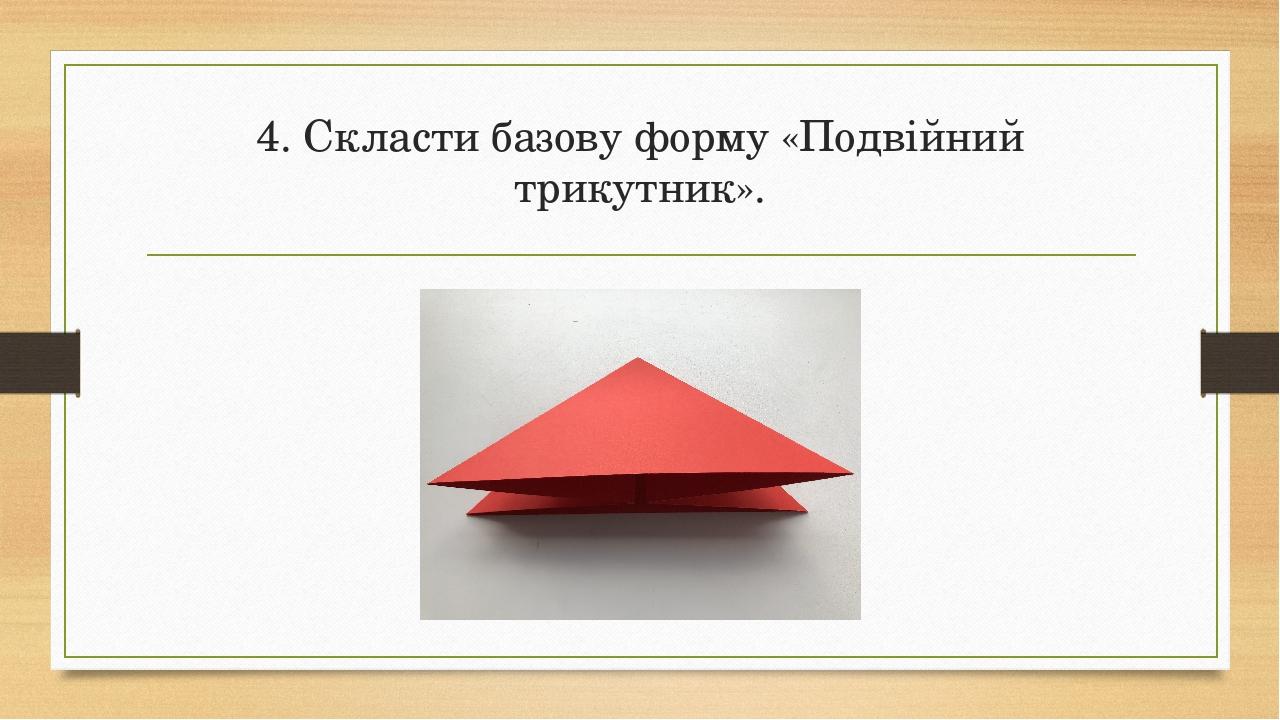 4. Скласти базову форму «Подвійний трикутник».