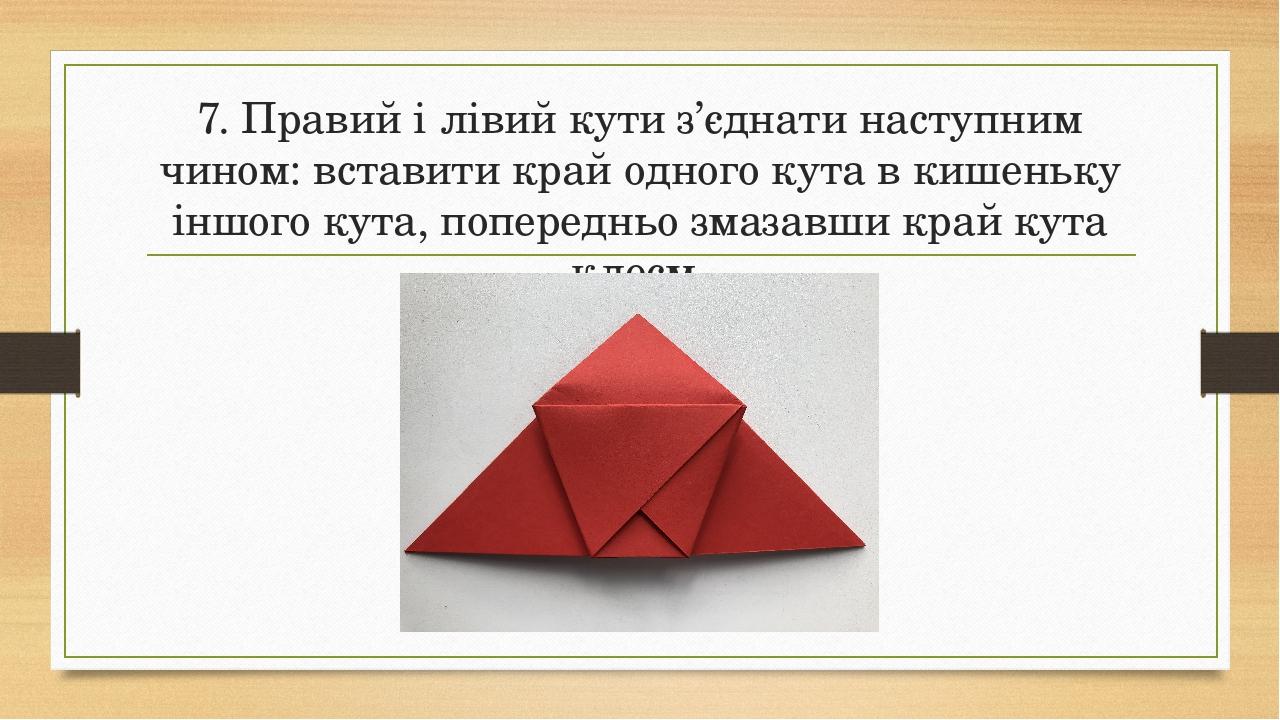 7. Правий і лівий кути з'єднати наступним чином: вставити край одного кута в кишеньку іншого кута, попередньо змазавши край кута клеєм.