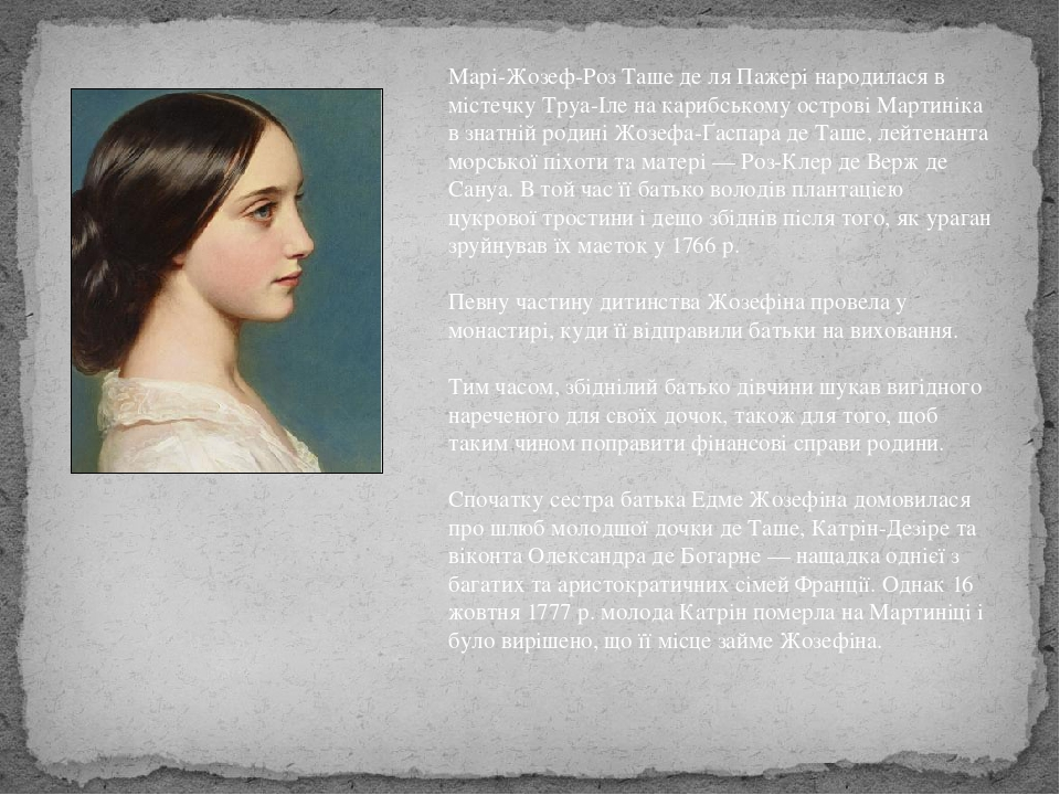 Марі-Жозеф-Роз Таше де ля Пажері народилася в містечку Труа-Іле на карибському острові Мартиніка в знатній родині Жозефа-Ґаспара де Таше, лейтенант...